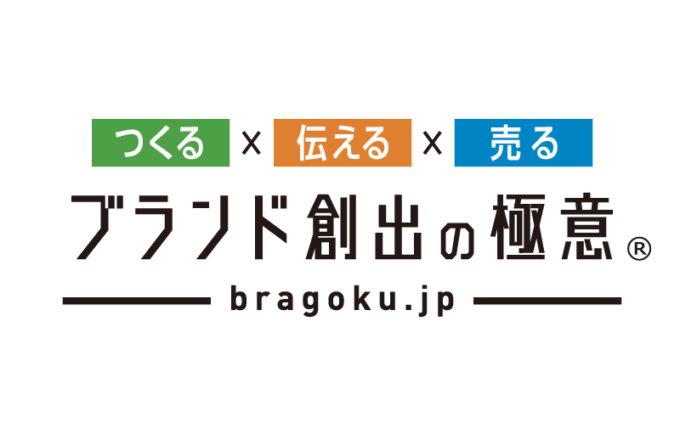 bragoku_logo
