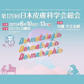 第120回 日本皮膚科学会総会