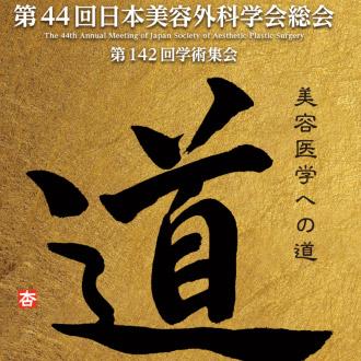 第44回 日本美容外科学会 総会 出展