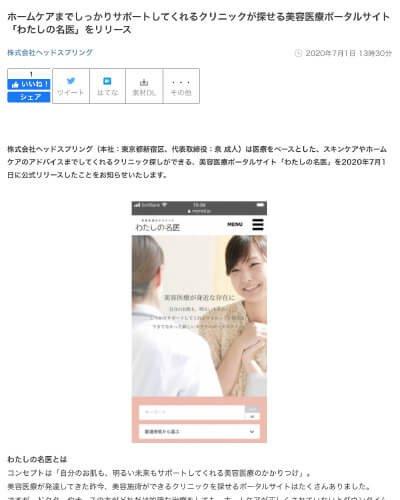 newspage_pr_mymeii
